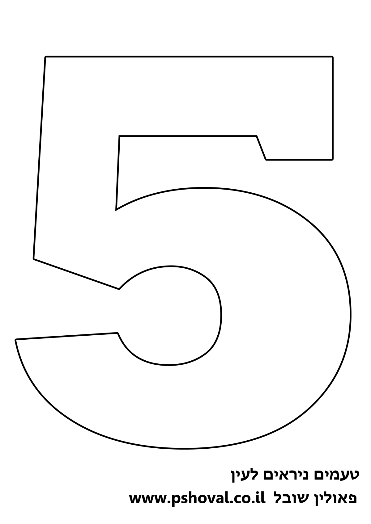 graphic regarding Printable Number 5 referred to as Free of charge Printable Range Stencil 5 - FOODSTYLEPRO טעמים נראים לעין