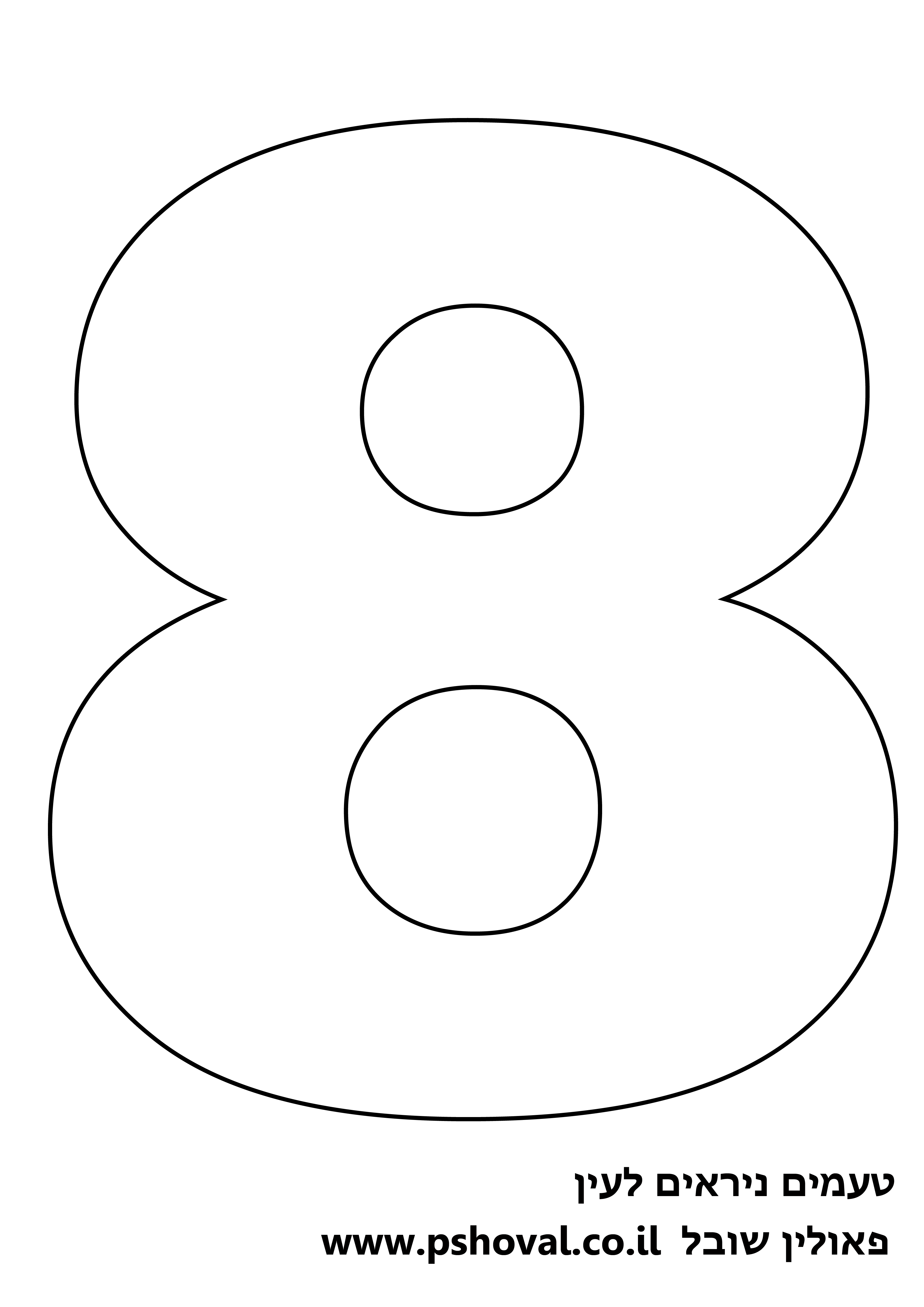 image relating to Printable Number Stencil called Absolutely free Printable Amount Stencil 8 - FOODSTYLEPRO טעמים נראים לעין