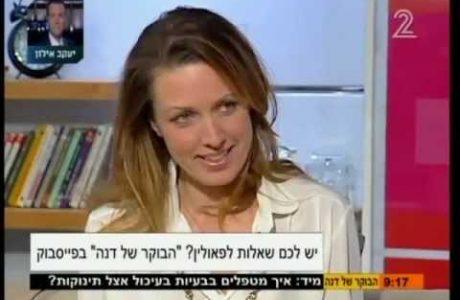 ערוץ 2, אצל דנה רון